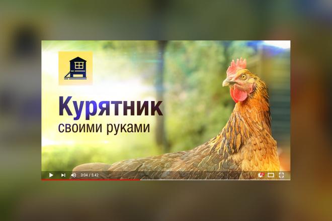 Грамотная обложка превью видеоролика, картинка для видео YouTube Ютуб 34 - kwork.ru