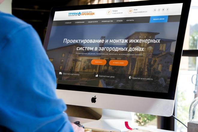 Продающий сайт - Лендинг под ключ, для любых целей 22 - kwork.ru