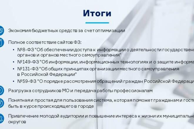 Создание презентации Power Point 1 - kwork.ru