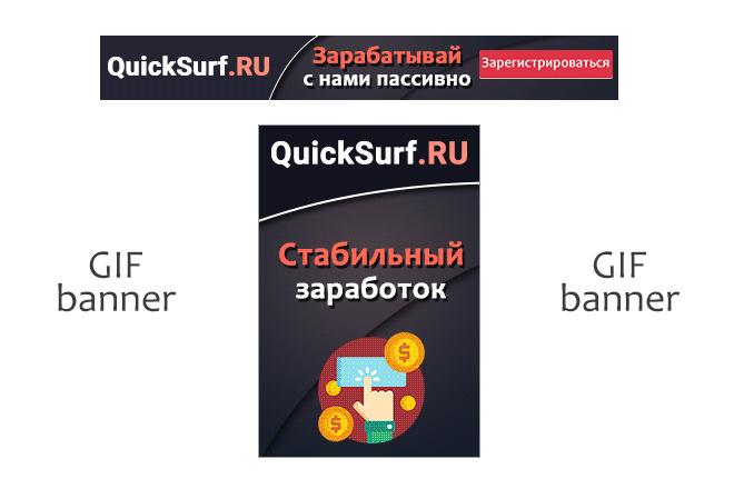 Сделаю 2 качественных gif баннера 47 - kwork.ru