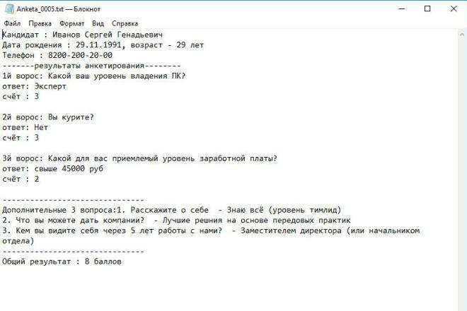 Разработка программы для Windows на языке C# с графическим интерфейсом 13 - kwork.ru
