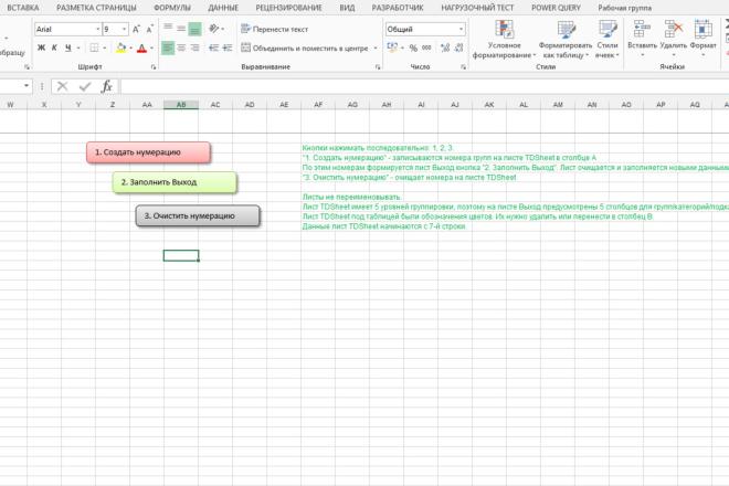 Excel формулы, сводные таблицы, макросы 62 - kwork.ru