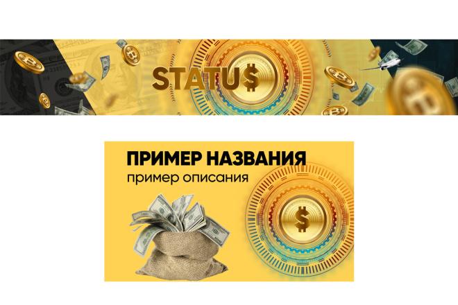 Оформление youtube канала 43 - kwork.ru