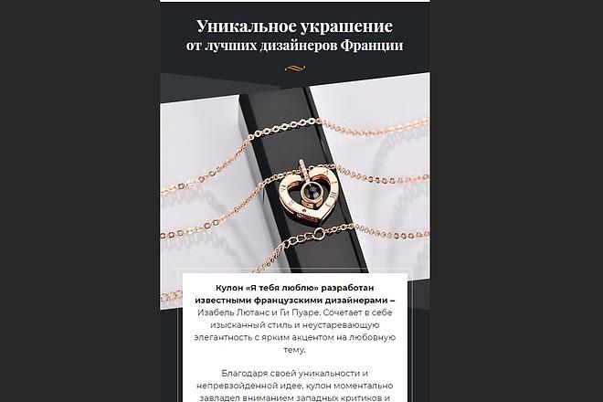 Скопирую Landing Page, Одностраничный сайт 41 - kwork.ru
