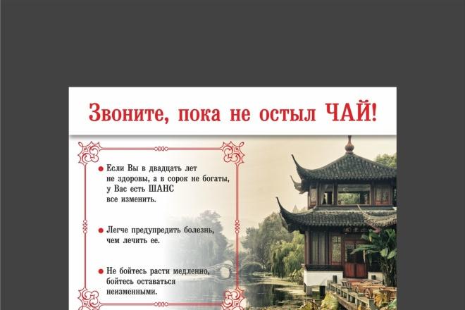 Создам флаер 56 - kwork.ru