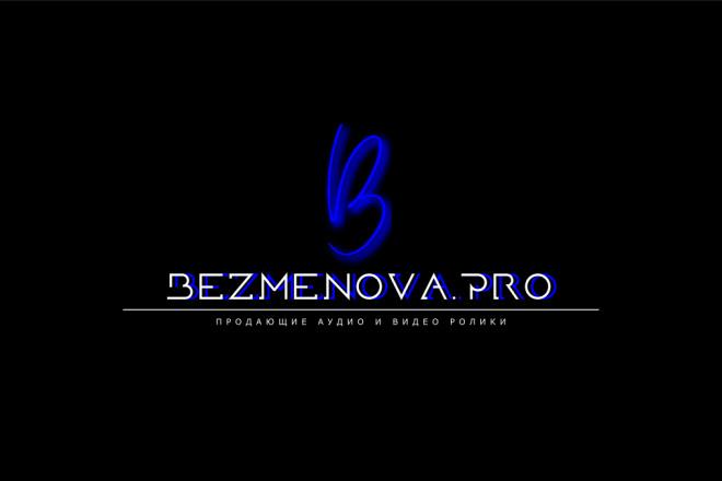 Сделаю стильный именной логотип 152 - kwork.ru