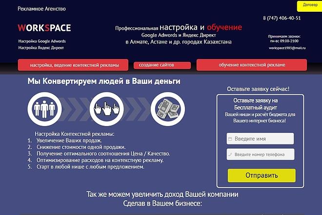 Скопирую Landing Page, Одностраничный сайт 105 - kwork.ru
