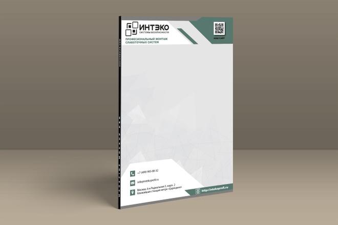 Дизайн коммерческого предложения 15 - kwork.ru