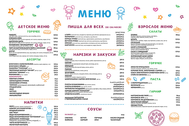 Дизайн меню для кафе, ресторанов, баров и салонов красоты 9 - kwork.ru