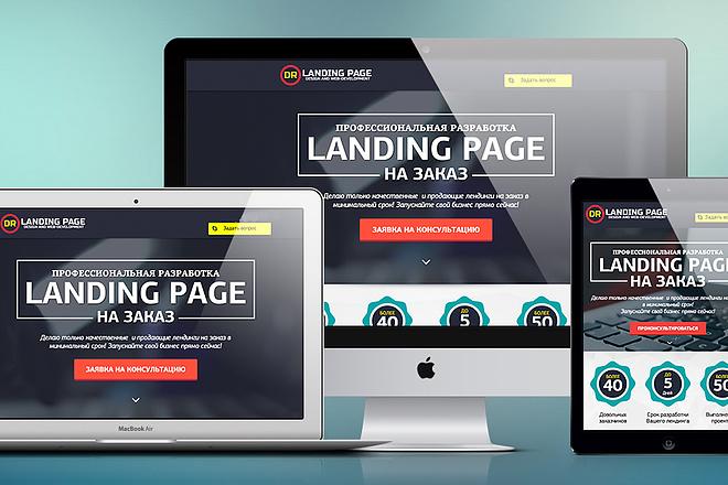 Готовые Landing Page. Коллекция 2018 года 4 - kwork.ru