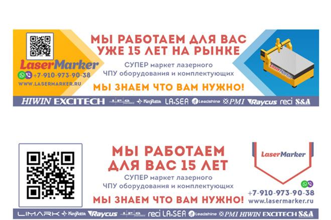 Баннер для печати в любом размере 5 - kwork.ru