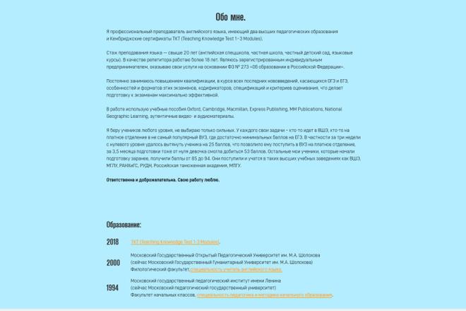 Перенос, экспорт, копирование сайта с Tilda на ваш хостинг 50 - kwork.ru
