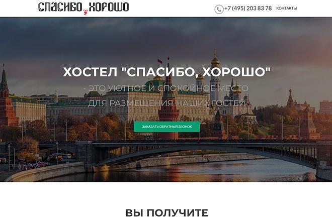 Создание одностраничника на Wordpress 25 - kwork.ru