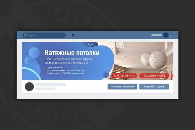 Сделаю оформление Вконтакте для группы 92 - kwork.ru