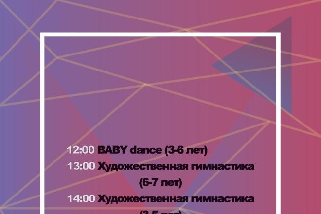 Дизайн евро буклета 5 - kwork.ru