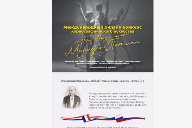 Создание и вёрстка HTML письма для рассылки 59 - kwork.ru