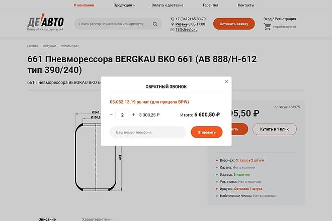 Разработаю дизайн Landing Page 52 - kwork.ru