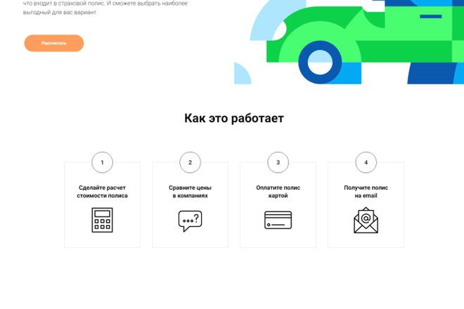 Landing на TILDA 1 - kwork.ru
