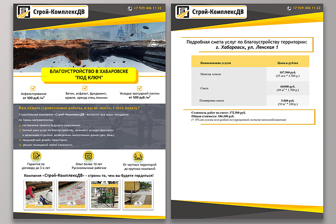 Яркий дизайн коммерческого предложения КП. Премиум дизайн 78 - kwork.ru