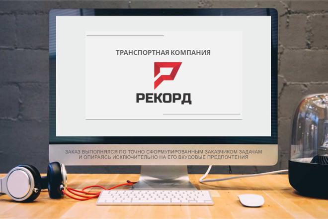 Упаковка коммерческого предложения 33 - kwork.ru