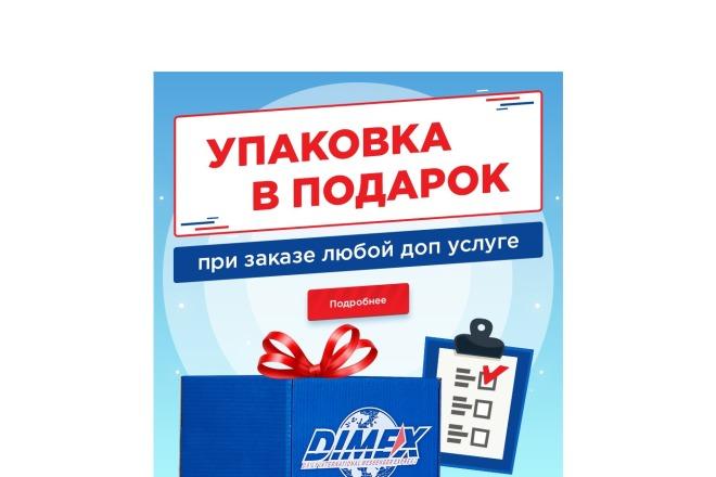 Сделаю баннер для сайта 2 - kwork.ru