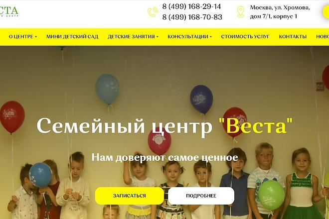 Создание сайта - Landing Page на Тильде 9 - kwork.ru
