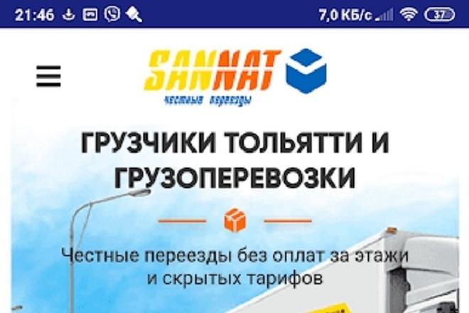 Конвертирую Ваш сайт в Android приложение 40 - kwork.ru