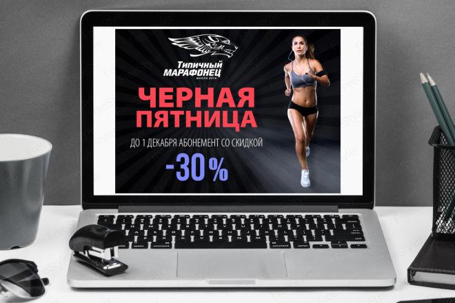 Баннер для сайта 42 - kwork.ru