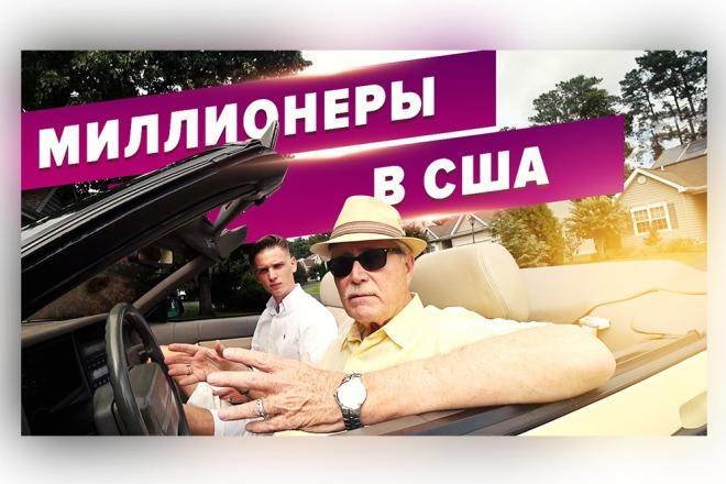Сделаю превью для видеролика на YouTube 75 - kwork.ru