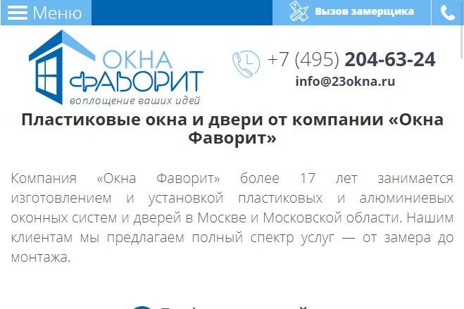 Адаптирую ваш сайт под мобильные устройства без макетов 12 - kwork.ru