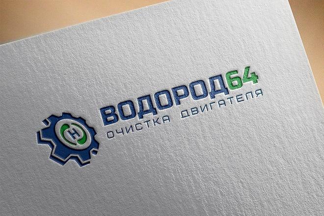 Сделаю логотип в трех вариантах 24 - kwork.ru