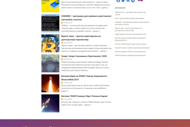 Создание сайта на WordPress 28 - kwork.ru