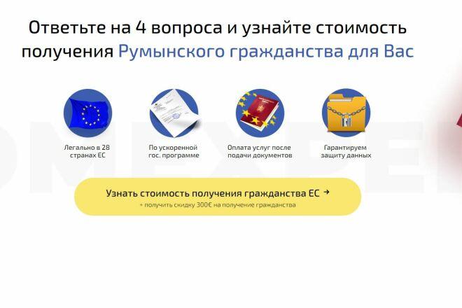 Скопировать Landing page, одностраничный сайт, посадочную страницу 66 - kwork.ru