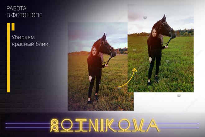 Выполню работу в фотошопе 6 - kwork.ru
