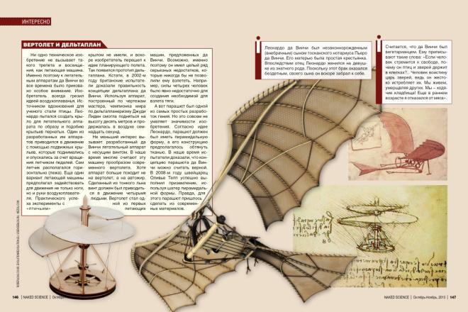 Верстка журнала, книги, каталога, меню 1 - kwork.ru