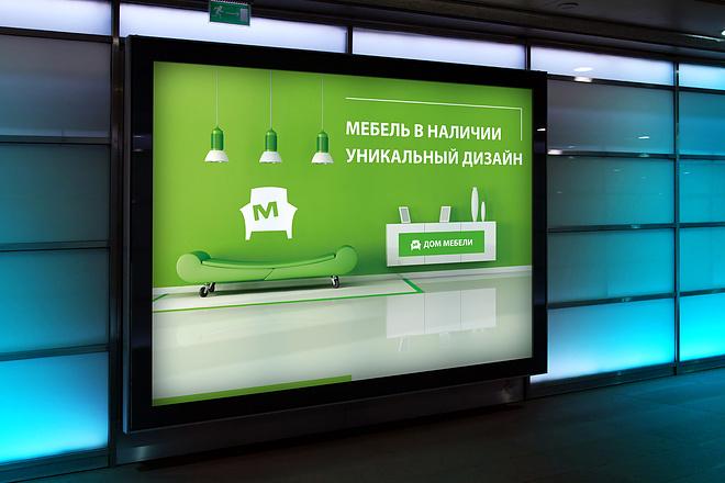 Создам уникальные баннеры в профессиональном уровне 23 - kwork.ru