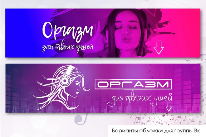 Обложка + ресайз или аватар 62 - kwork.ru