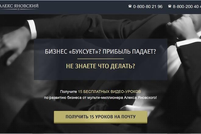 Копирование сайта на Wordpress 22 - kwork.ru