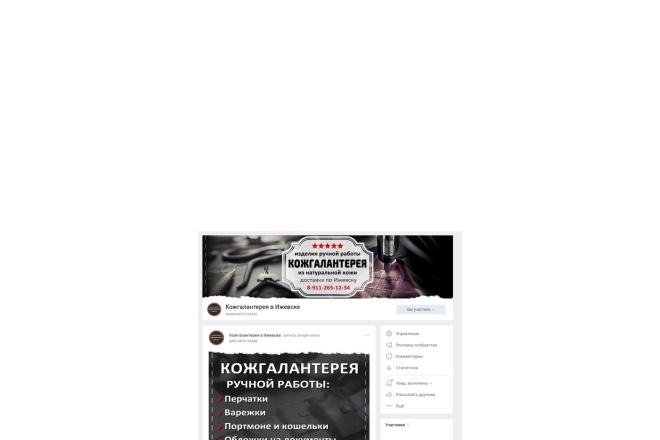 Оформлю группу ВК - обложка, баннер, аватар, установка 16 - kwork.ru