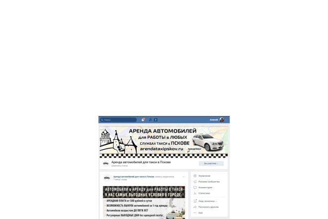 Оформлю группу ВК - обложка, баннер, аватар, установка 15 - kwork.ru