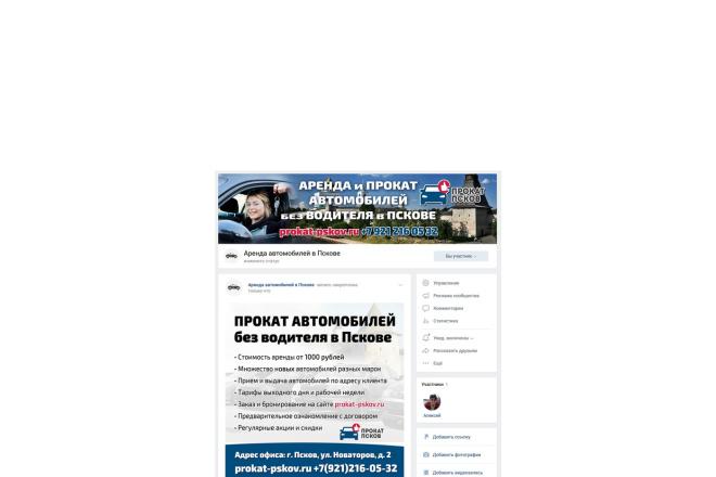 Оформлю группу ВК - обложка, баннер, аватар, установка 14 - kwork.ru