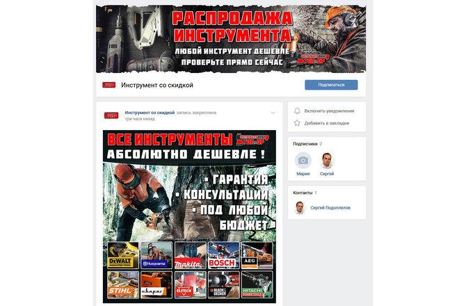 Оформлю группу ВК - обложка, баннер, аватар, установка 10 - kwork.ru