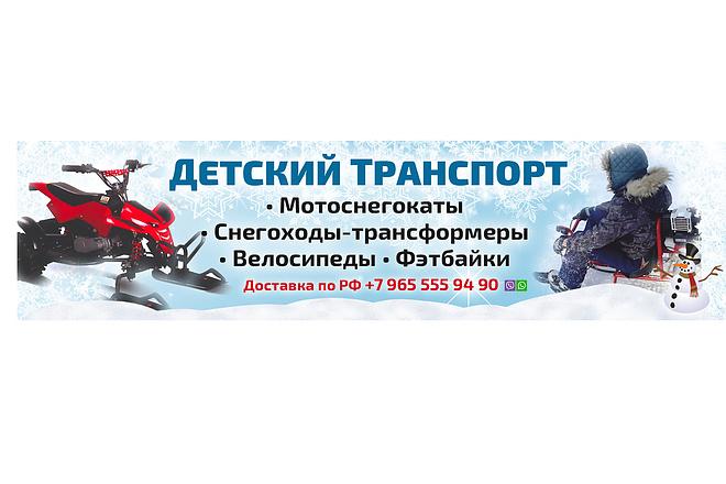 Оформлю группу ВК - обложка, баннер, аватар, установка 6 - kwork.ru