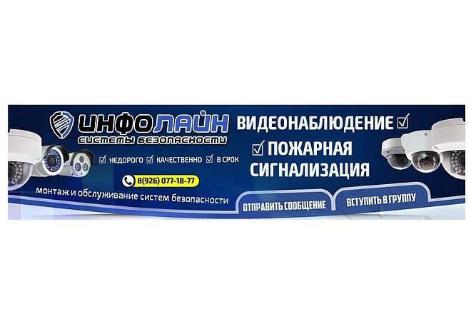 Оформлю группу ВК - обложка, баннер, аватар, установка 9 - kwork.ru