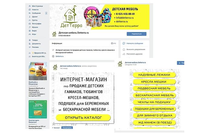 Оформлю группу ВК - обложка, баннер, аватар, установка 4 - kwork.ru