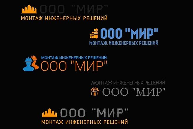 Создание логотипа для сайта 16 - kwork.ru