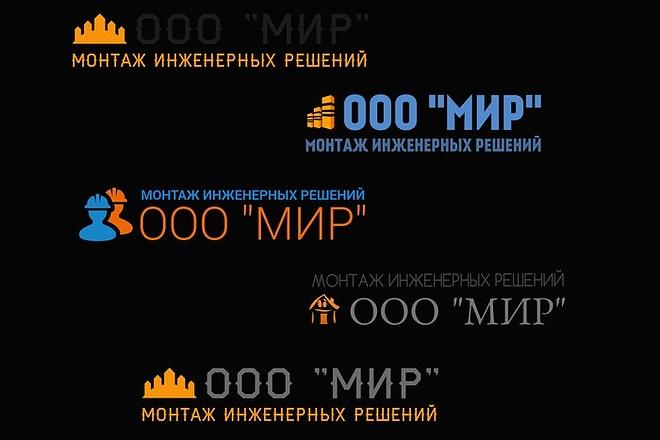 Создание логотипа для сайта 17 - kwork.ru