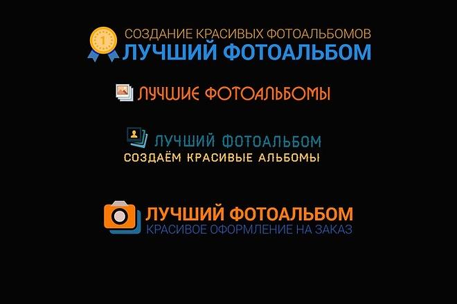 Создание логотипа для сайта 13 - kwork.ru