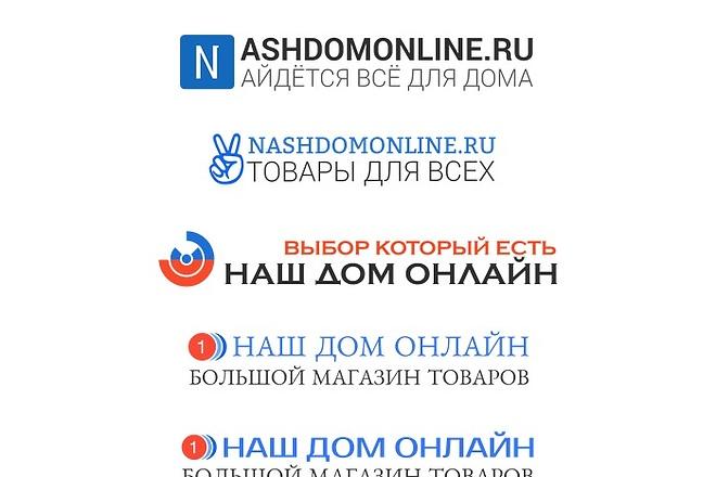 Создание логотипа для сайта 11 - kwork.ru