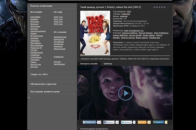 Киносайт на DLE под ключ 2 - kwork.ru